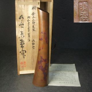 G042: Japanese Copper Ware Flower Vase By Famous Soemon Hara With Signed Box photo