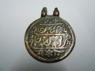 Antique Indo Persian Ottoman Turkish Muslim Islamic Pendant Quran Talismanic photo