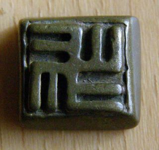 Sun Symbol 4.  8 Gr Excellent Detailed Old Akan Ashanti Asante Goldweight photo