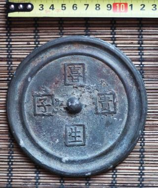 Chinese Bronze Mirror With 4 Characters photo