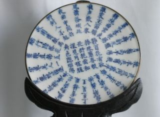 Collector ' S Antique Chinese Blue & White Porcelain Plate Circa 1800s photo