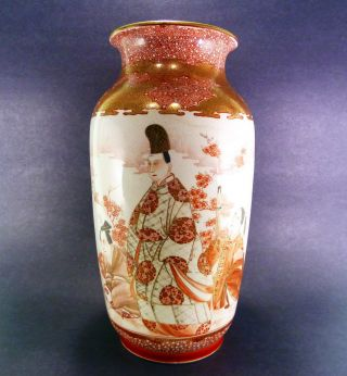 Antique Japanese Meiji Hand Painted Kutani Vase Signed Kinkozan photo