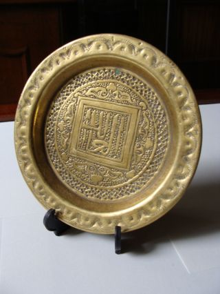 Islamic Bronze Plate photo
