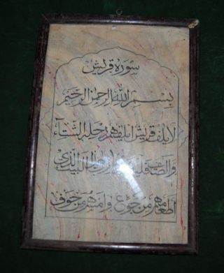 Antique Islamic Ottoman Calligraphy Painting Manuscript Quran Khate Wooden Frame photo