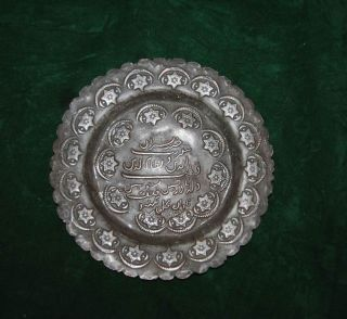 Antique Islamic Ottoman Calligraphy Tinned Copper Plate,  Star Moon Design photo