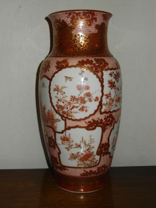 19thc Fine China Antique Nippon Japanese Kutani Porcelain Vase Meiji Period Mark photo