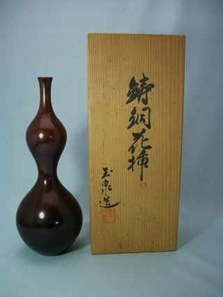 Japanese Cast Bronze Vase Hisago photo