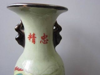 Porcelain Chinese Vase Pot Glaze Ceramic Yueh Fei Patriotism With Ears Unique 07 photo