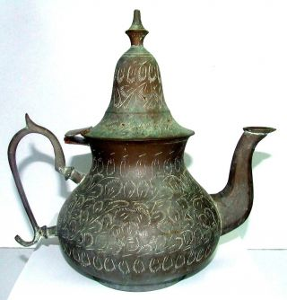 Antique Islamic Brass Coffee Pot,  Middle Eastern Art Craf