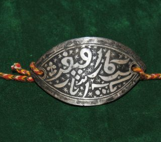 Antique Rare Islamic Steel N Damscened Ottoman Warrior Baju Band Arm Band photo