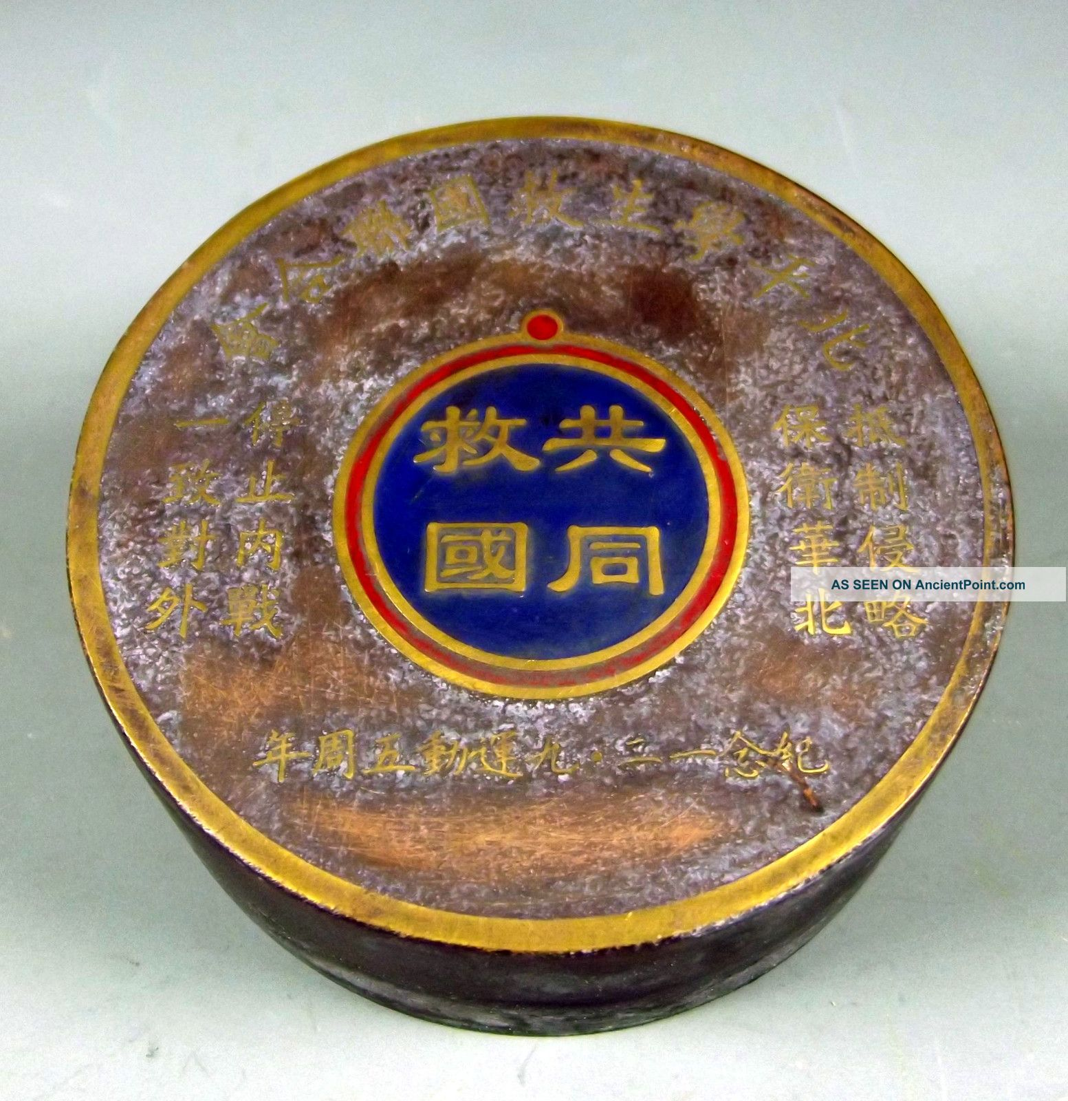 Chinese Bronze Ink Box Incised With Chinese Characters,  Republic Period Ca.  20thc Boxes photo