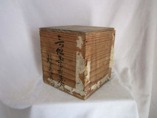 Antique Japanese Wooden Box W Characters photo