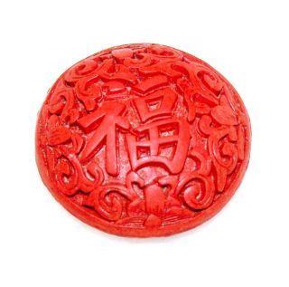 "Vintage Deeply Carved Cinnabar Button Asian & Flower Design & Metal Back 1&5/16"" photo"