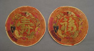 Rare Pair Korean Antique Embroidered Su Bok Red Silk Pillow End Roundels - Joseon photo