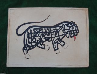 Antique Islamic Ottoman Calligraphy Painting Manuscript Quran