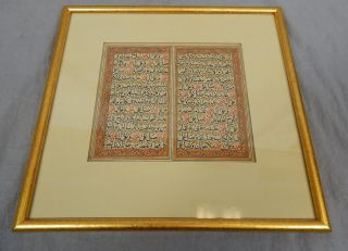 15th Century ??? Persian / Arabic Manuscript Page (framed) photo