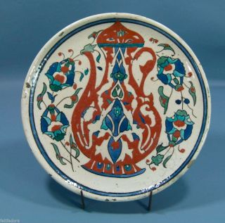 Antique Ottoman Turkish Iznik Plate Charger Faience Ceramic Pottery Ewer Jug 9 photo