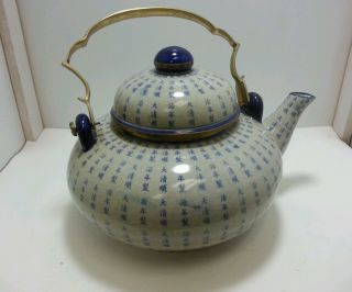 Large Chinese Ming Dynasty Teapot. . photo