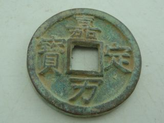 Chinese Southern Song Dynasty Bronze Coins,  Antique Coins,  A.  D.  1208 - 1224 嘉定万宝 photo