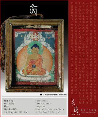 Mongolia Tibetan Buddhist Old Gau Thangka『shakyamuni』‧蒙古老嘎屋唐卡『釋迦牟尼』 photo