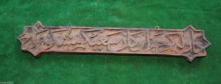 Antique Islamic Ottoman Wood Wooden Quran Wall Hanging Calligraphy Panel photo