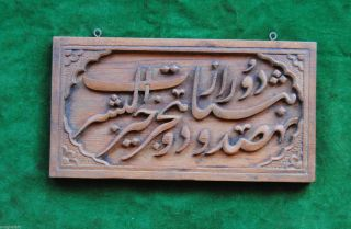 Antique Islamic Ottoman Wooden Quran Mosque Wall Hanging Persian Calligraphy photo