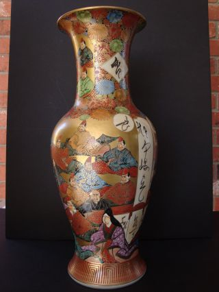 20th Century Japanese Portrait Vase W/ Poem Calligraphy & Chrysanthemum Flowers photo