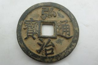 Chinese Ancient Exquisite Bronze Coin Money Colection - 102 photo
