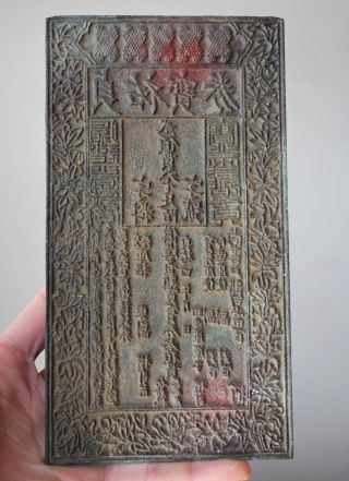 Jin Dynasty Paper Money Bronze Banknote Mould Chinese Official Old Pattern Model photo