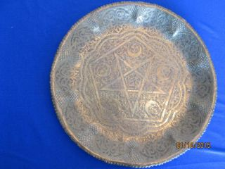 Rare Antique Islamic 13 1/4
