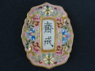 Rare Antique Chinese Pink Ground Famille Rose Gilt Plaque China Qing Dynasty 18c photo