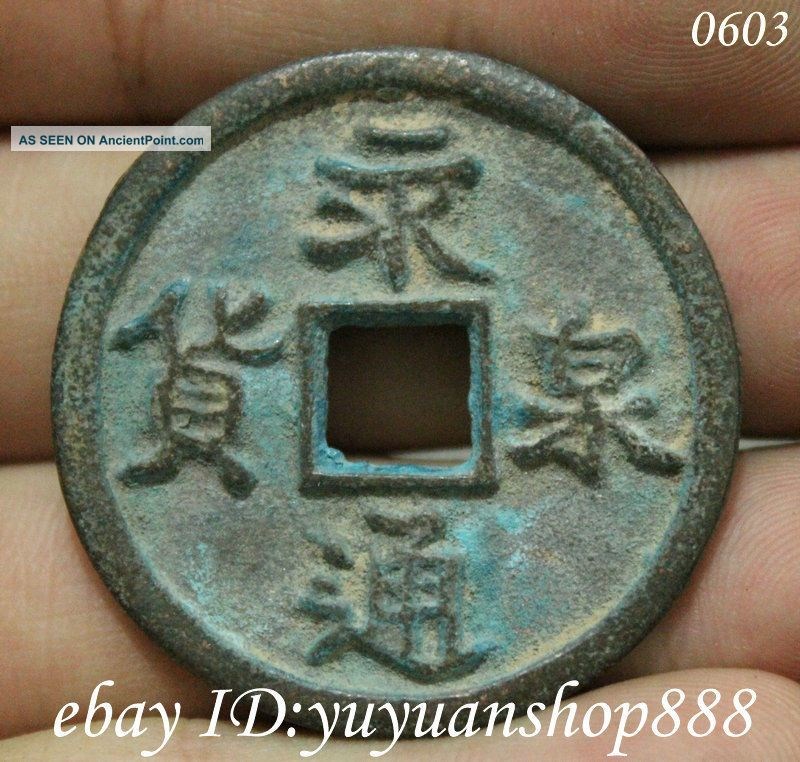Folk Chinese Dynasty Palace Bronze Yong Quan Tong Huo Copper Hole Money Coin Bi Reproductions photo