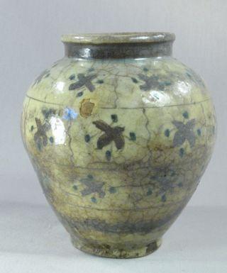 Vintage Persian Olive Jar 7 1/2