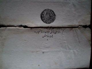 Antique Islamic Ottoman Empire Manuscript Document 1869 With Translate In Greek photo