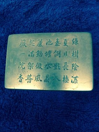 Chinese Engraved Brass Ink Box Early 1900 ' S With A Summer ' S Day Poem photo