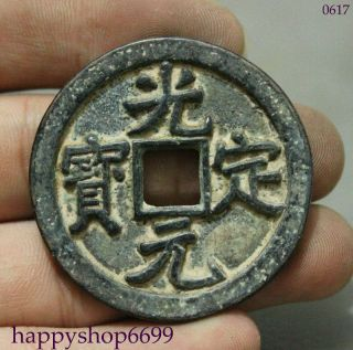 Chinese Bronze Dynasty Palace Carved Guang Ding Yuan Bao Money Copper Coin Bi photo