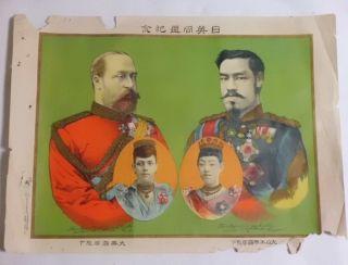 1905 Old Print Japanese - English Alliance George V,  George Frederick Ernest Albert photo