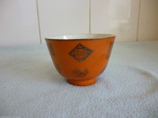 Chinese Orange Porcelain Bowl Decoration Buddha Symbols And Seals photo