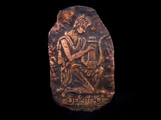 Vintage Ancient Style Decorative Mount,  Orpheus Playing Lyre photo
