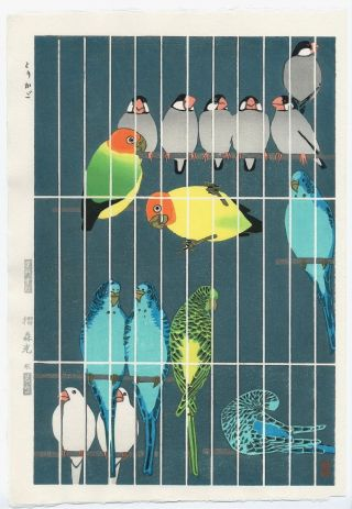 Kasamatsu Shiro Japanese Woodblock Print Shin Hanga Torikago Birdcage photo