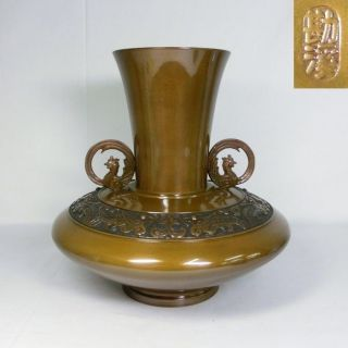 G629: Japanese Quality Copper Ware Flower Vase By Great Kankei Hannya. photo