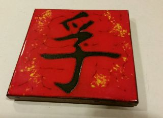 Red Glazed Tile Square Heat - Chinese Character For Truth - Kanji,  2003,  Handmad photo