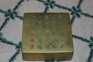 Chinese Japanese Brass Metal Trinket Box Cigarette Case - Symbols - Lqqk photo