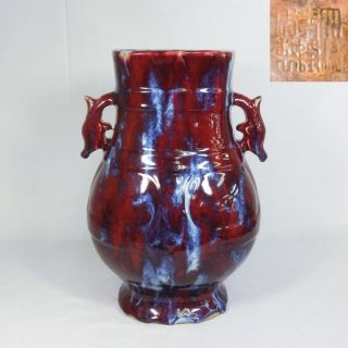 H170: Chinese Signed Porcelain Ware Flower Vase Of Cinnabar Glaze Shinsha. photo