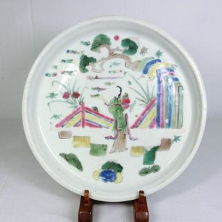 H306: Chinese Old Colored Porcelain Ware Plate Of Qing Dynasty photo