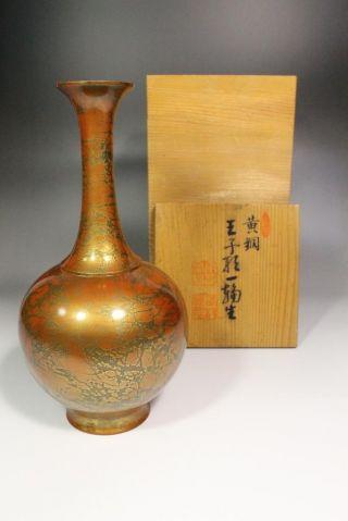 Shojudo Japanese Bronze Vase Japan Hanaire Kado Tea Ceremony photo