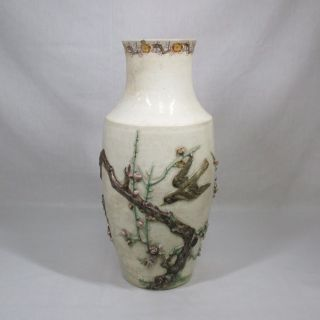 H451: Chinese Pottery Ware Flower Vase With Good Relief Of Tree With A Bird photo