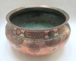 Very Big 17th C.  Persian Safavid Copper Pot With Calligraphy - Islamic/middle East photo