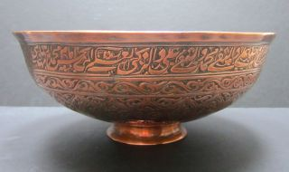 400 Year Old Persian Safavid Copper Bowl - Dated 1641 - Islamic/middle East/qajar photo
