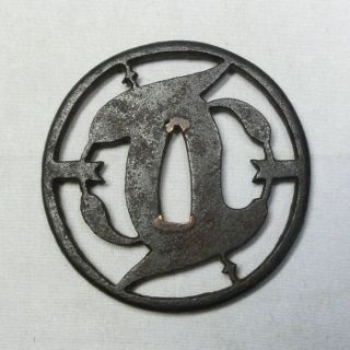 B106: Japanese Samurai Iron Sword Guard Tsuba For Short Sword With Openwork. photo